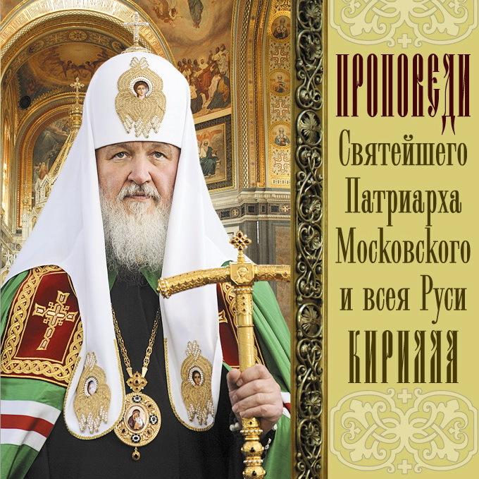 Проповеди Святейшего Патриарха Кирилла. Выпуск 10