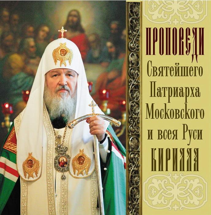 Проповеди Святейшего Патриарха Кирилла. Выпуск 12