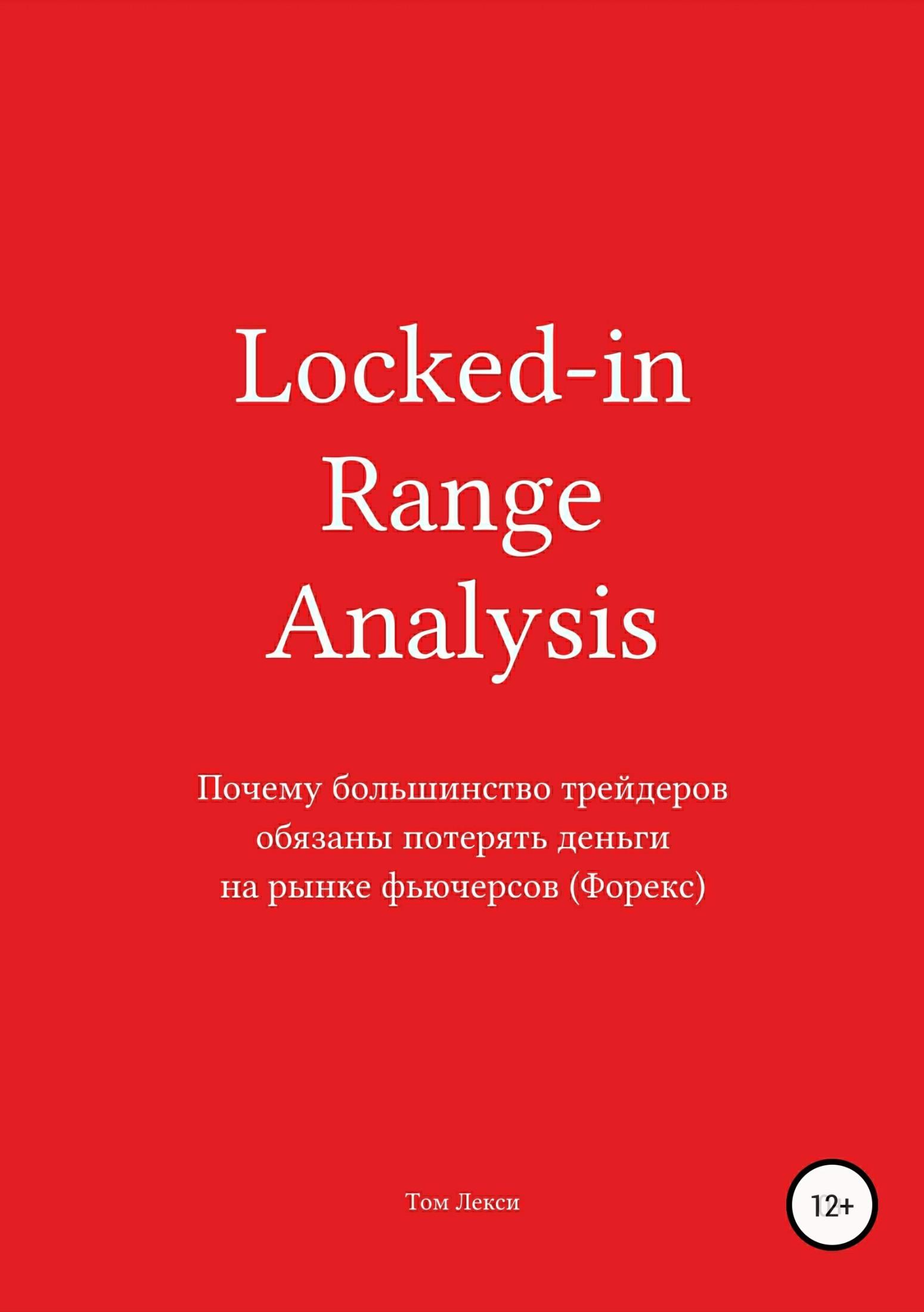 Locked-in Range Analysis: Почему большинство трейдеров обязаны потерять деньги на рынке фьючерсов (Форекс)