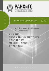 А. С. Игнатенко - Анализ глобальных цепочек в моделях международной торговли