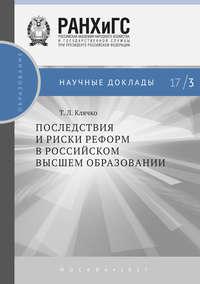 Т. Л. Клячко - Последствия и риски реформ в российском высшем образовании