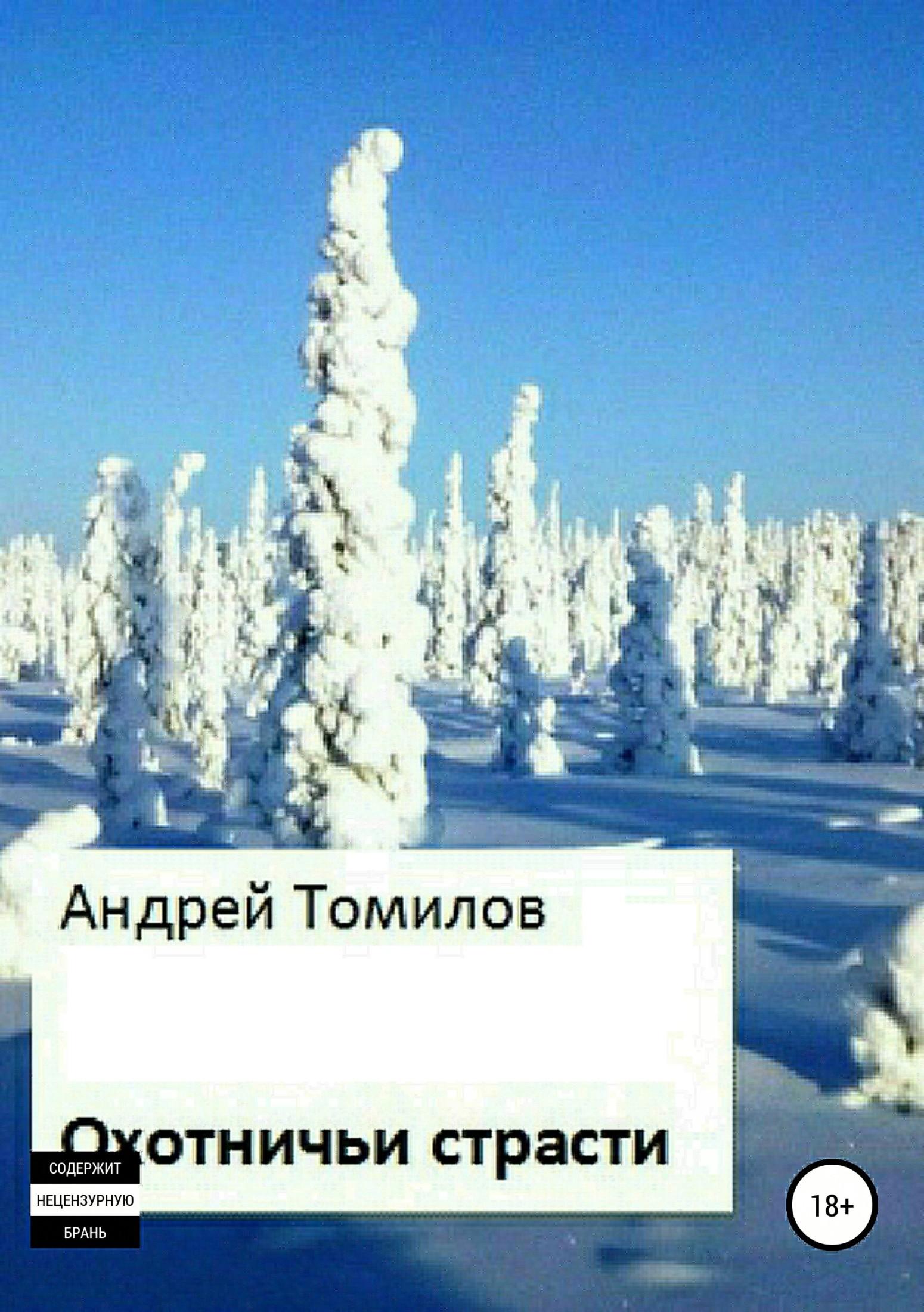 Андрей Андреевич Томилов бесплатно