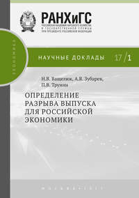 П. В. Трунин - Определение разрыва выпуска для российской экономики