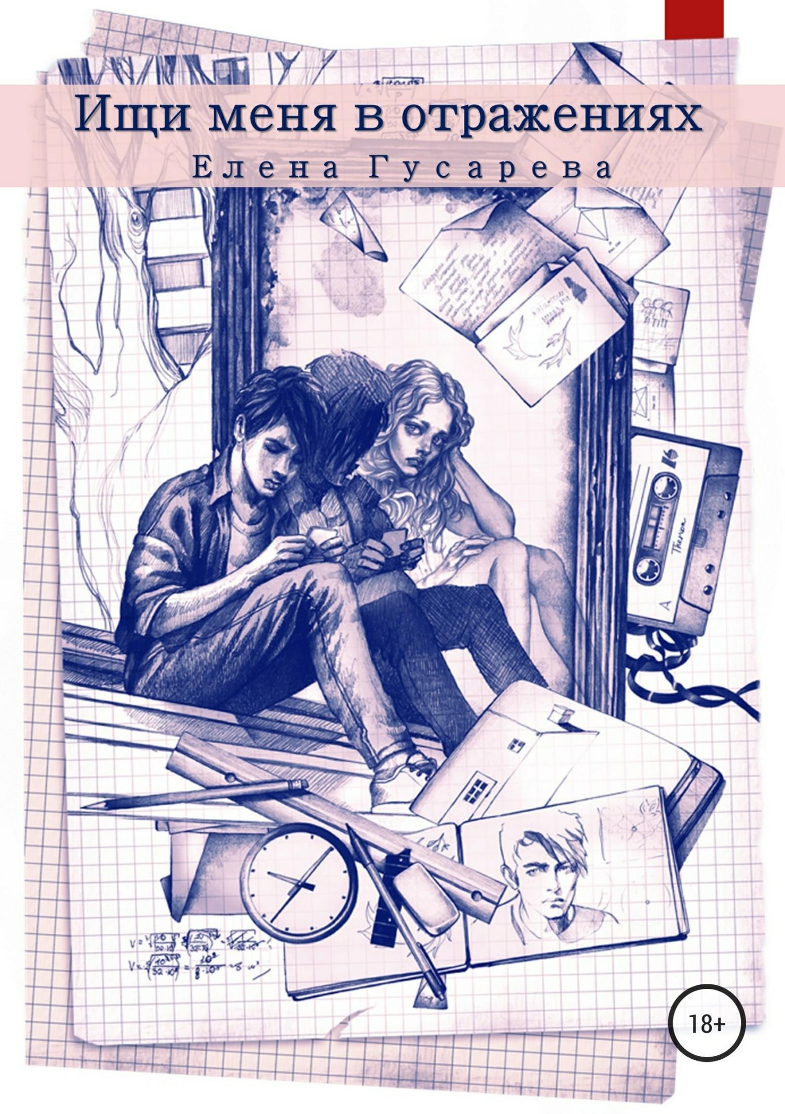 Елена Гусарева - Ищи меня в отражениях