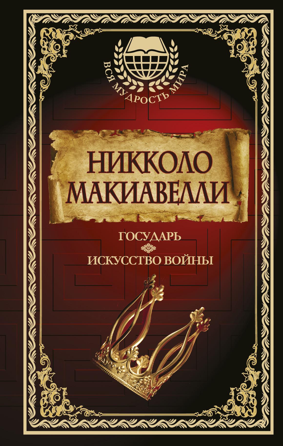 Никколо Макиавелли Государь. Искусство войны книги издательство аст государь искусство войны