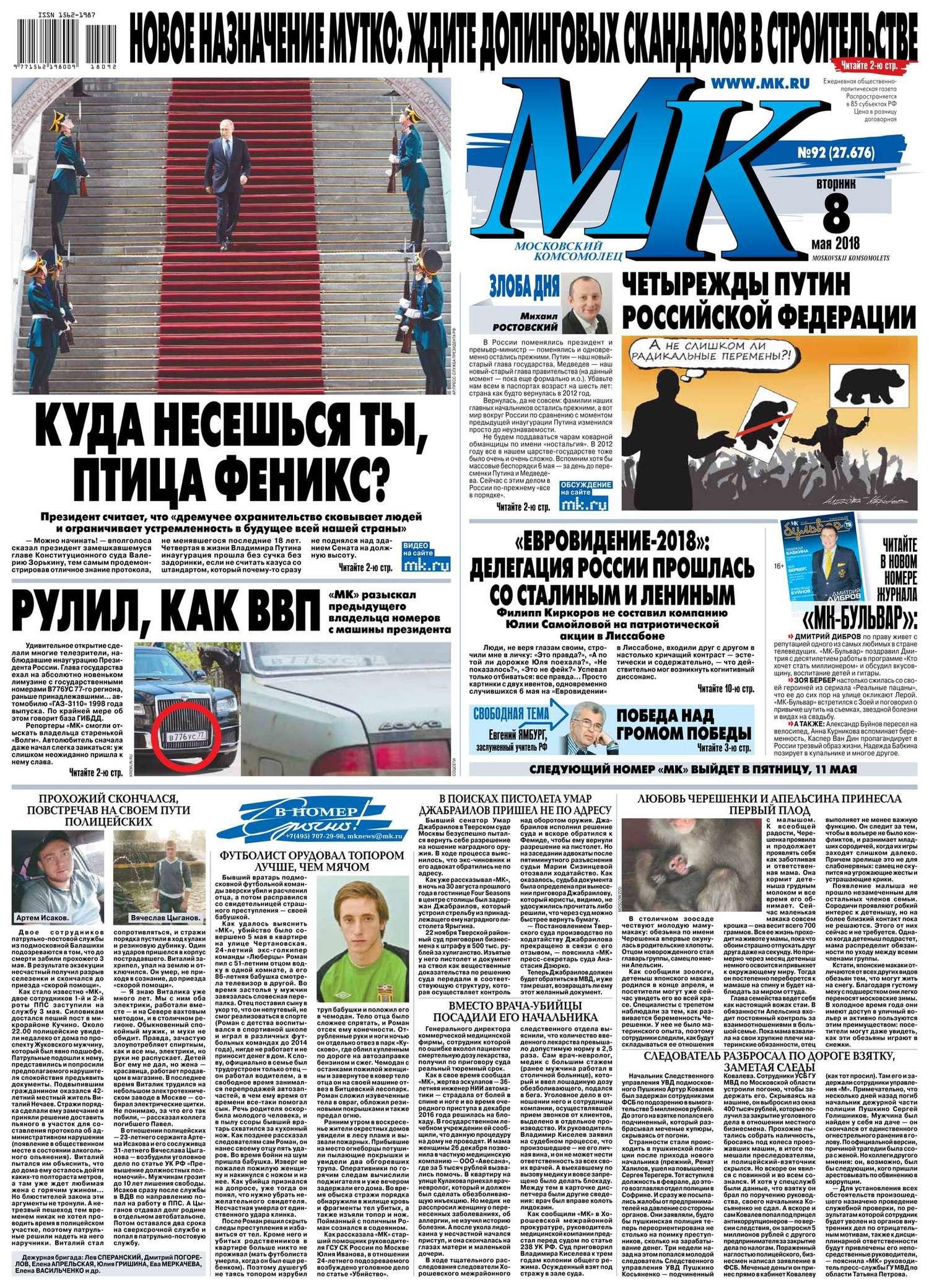 МК Московский Комсомолец 92-2018