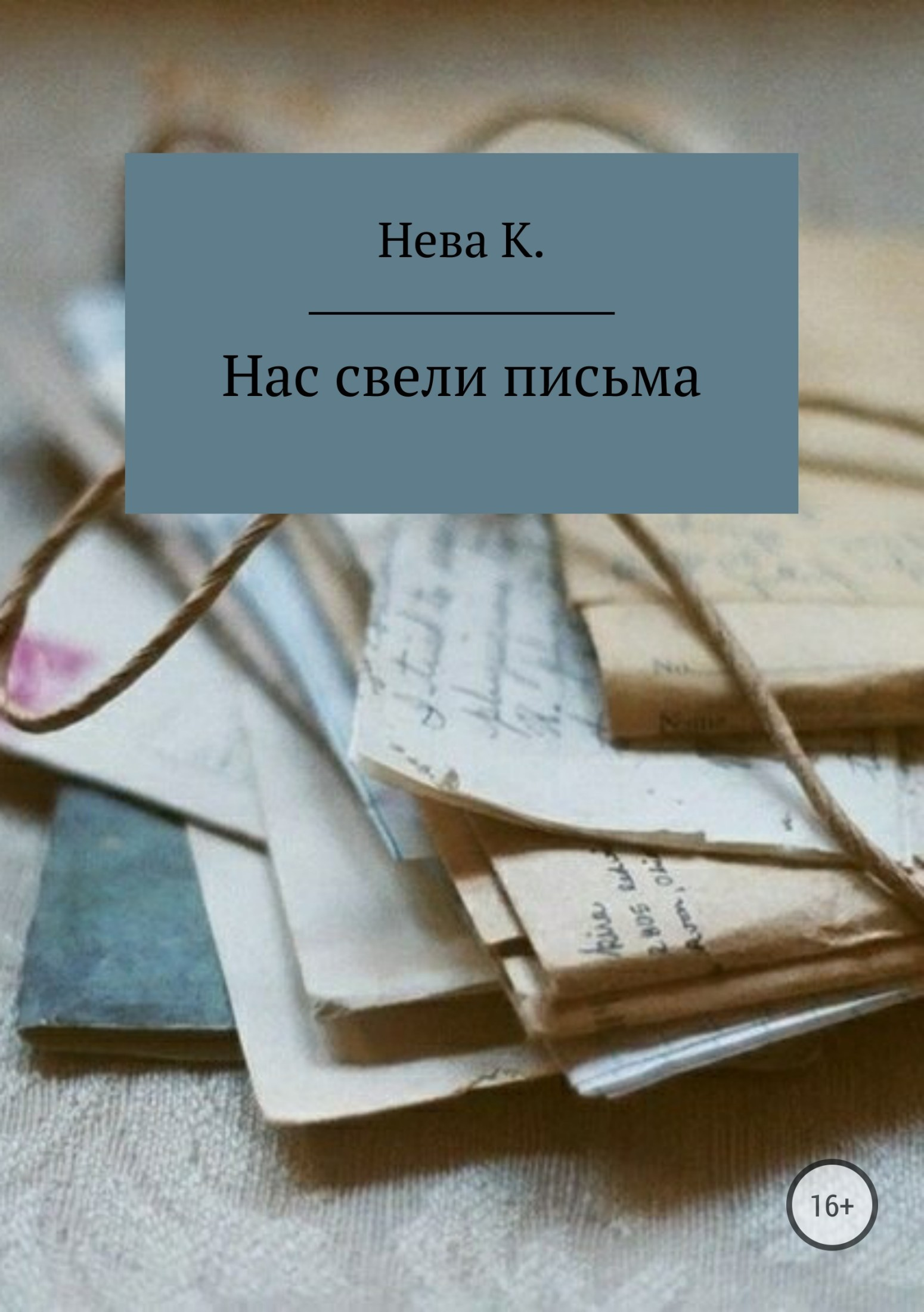 Катя Нева - Нас свели письма