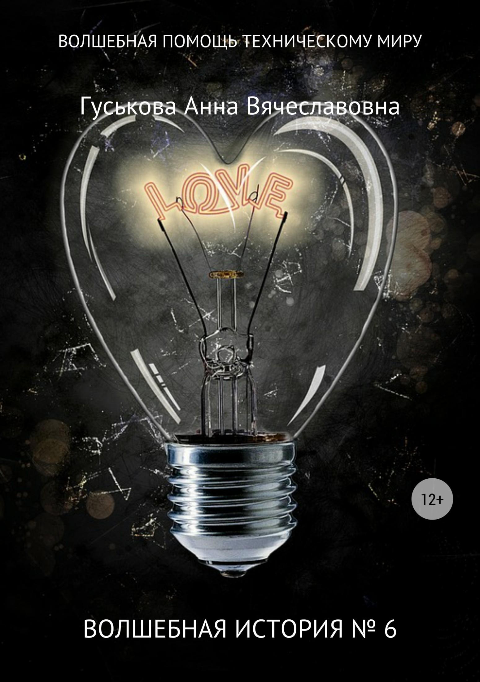 Волшебная история № 6. Волшебная помощь техническому миру