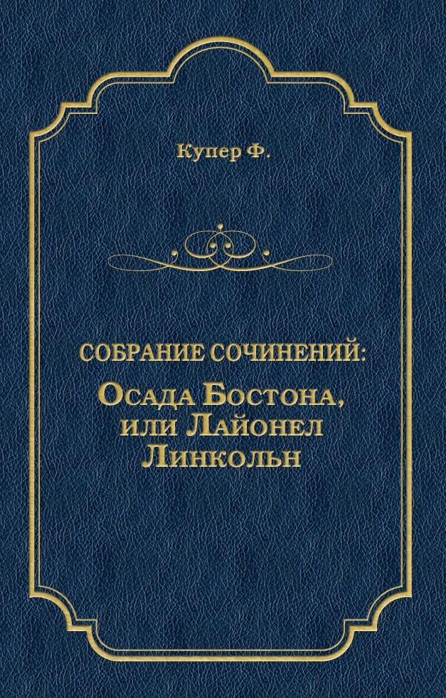 Джеймс Фенимор Купер - Осада Бостона, или Лайонел Линкольн