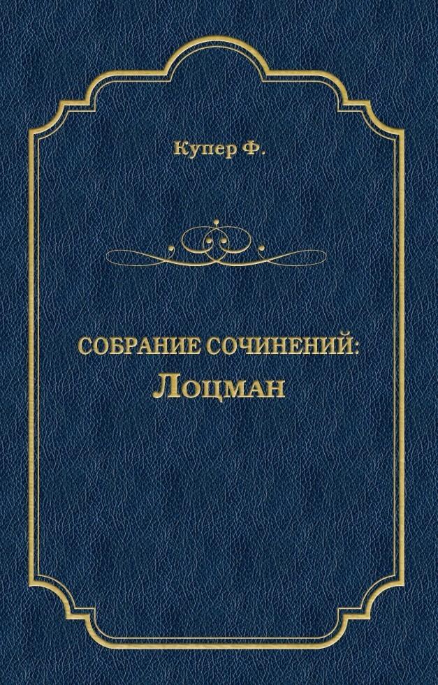 Джеймс Фенимор Купер Лоцман джеймс фенимор купер последний из могикан