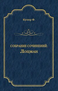 Джеймс Фенимор Купер - Лоцман