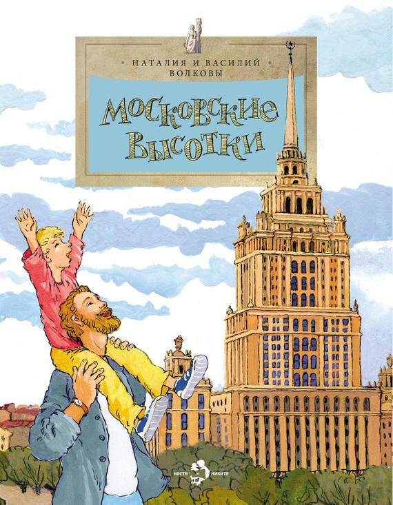 Василий Волков Московские высотки