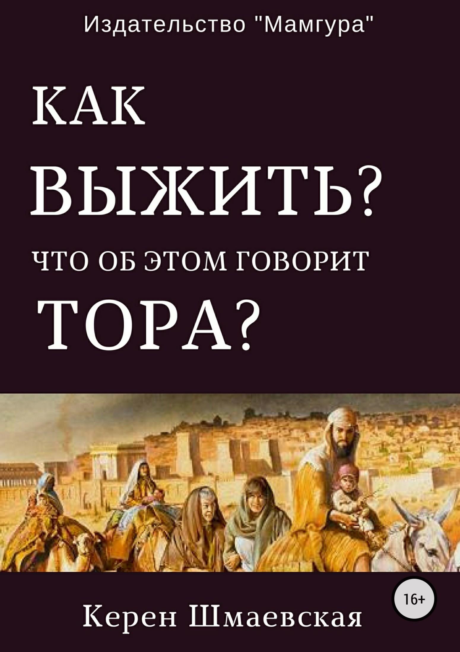 Керен Юрьевна Шмаевская бесплатно