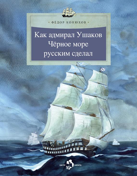 Федор Конюхов Как адмирал Ушаков Черное море русским сделал и в курукин федор ушаков непобедимый адмирал