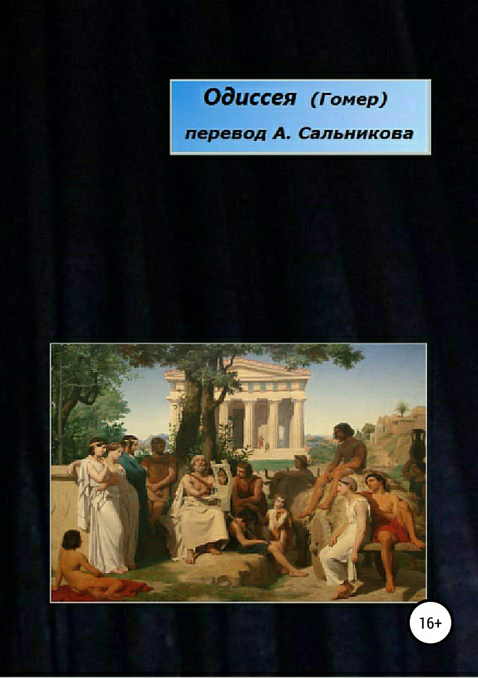 Гомер Одиссея одиссея барона урхо