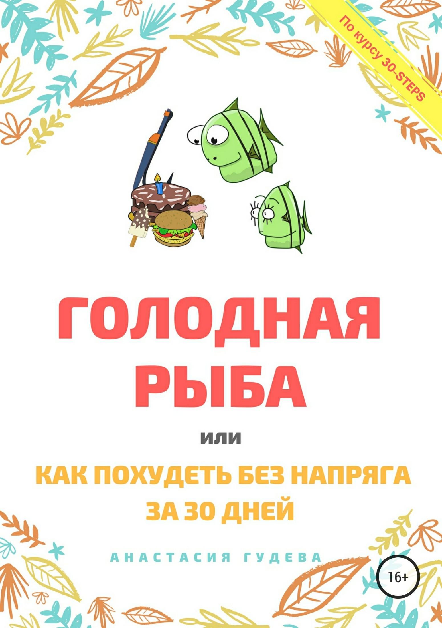 Анастасия Викторовна Гудева бесплатно