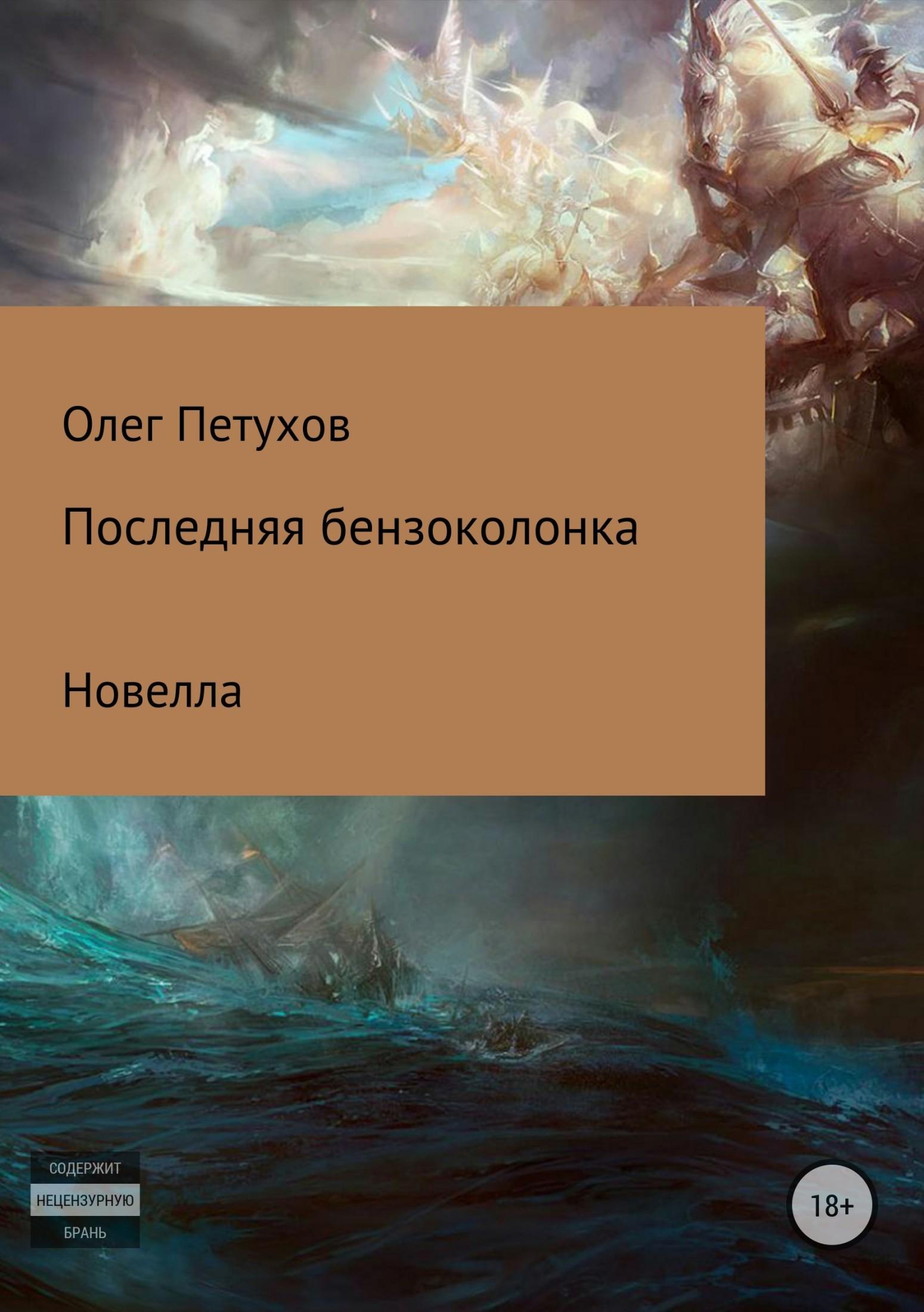 Олег Петухов - Последняя бензоколонка