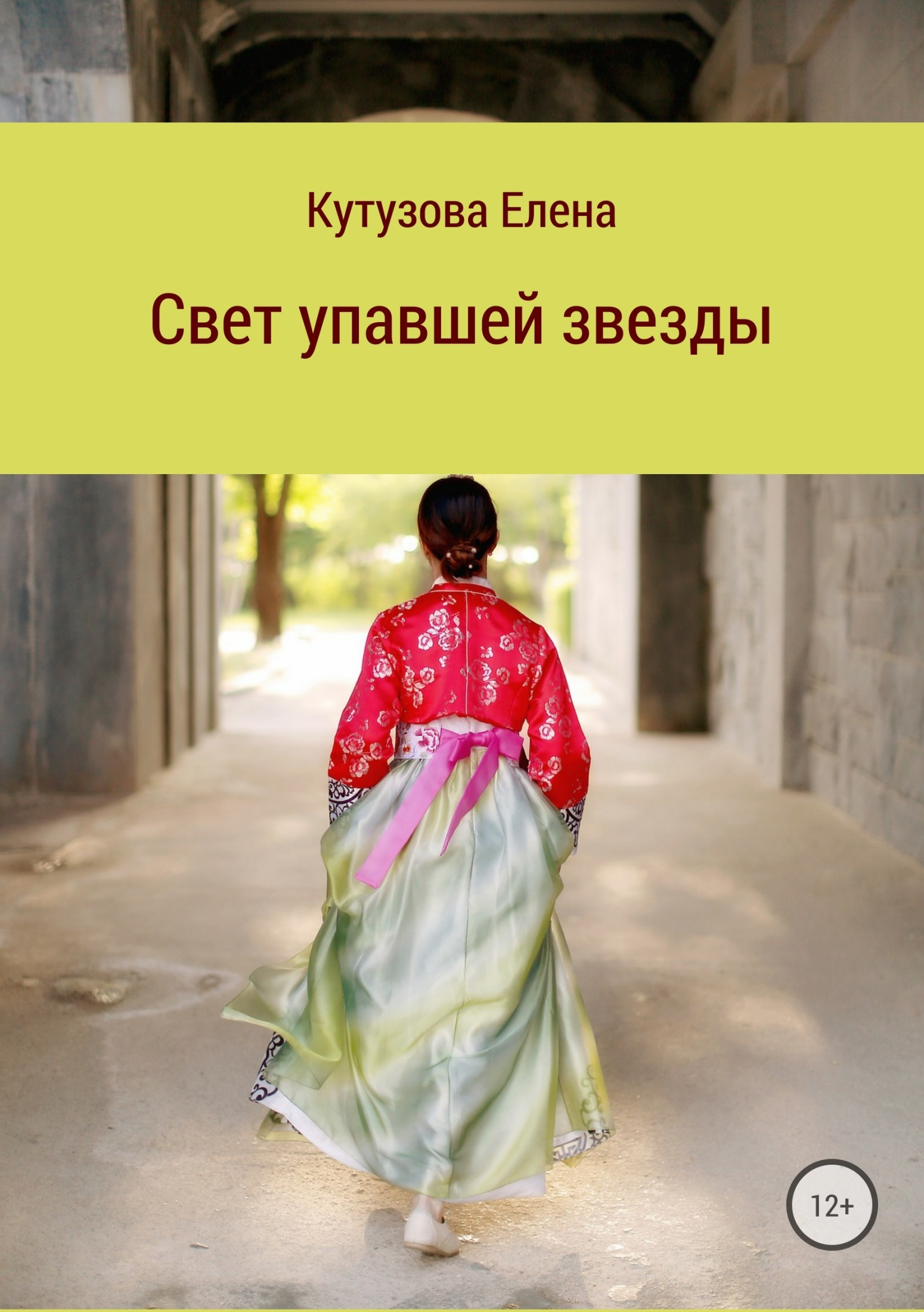 Елена Кутузова - Свет упавшей звезды