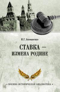 Игорь Атаманенко - Ставка – измена Родине