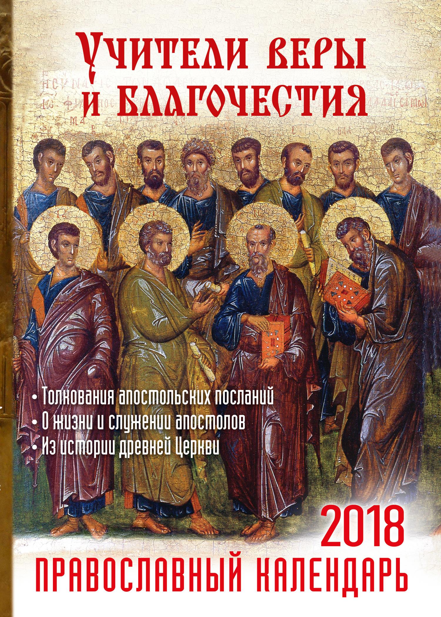 Учители веры и благочестия. Православный календарь на 2018 год