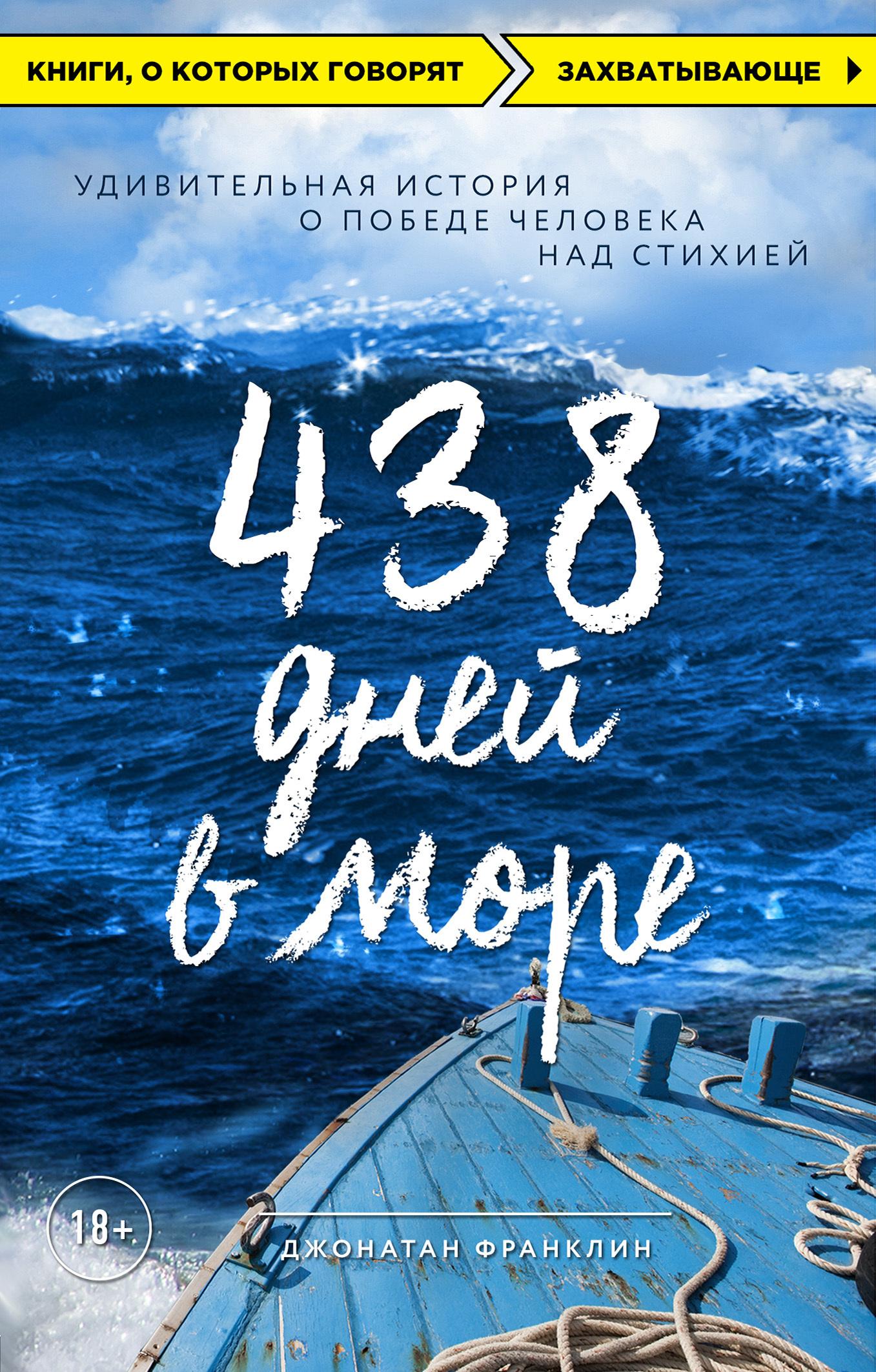 Джонатан Франклин - 438 дней в море. Удивительная история о победе человека над стихией