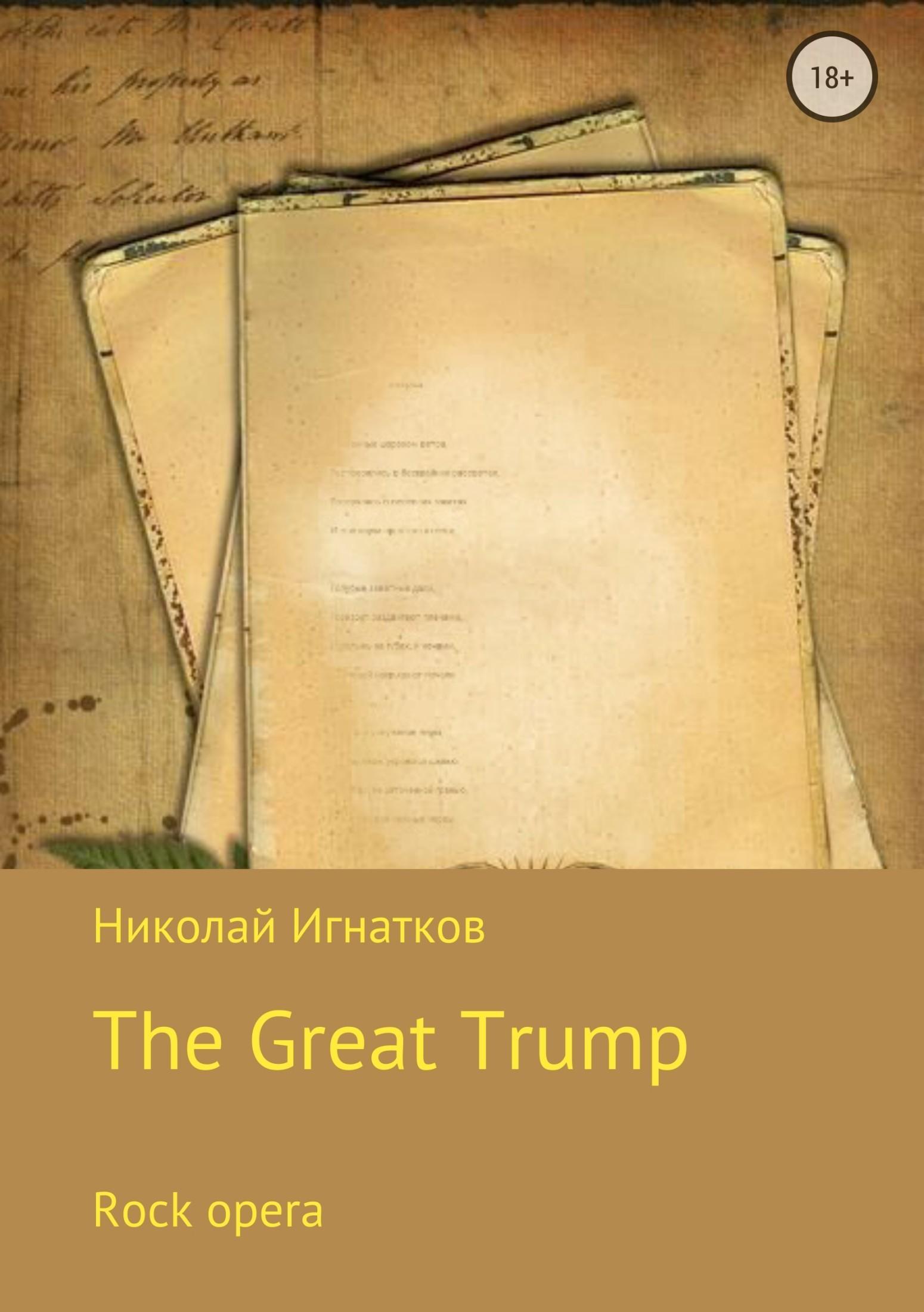 Великий Трамп. Рок-опера
