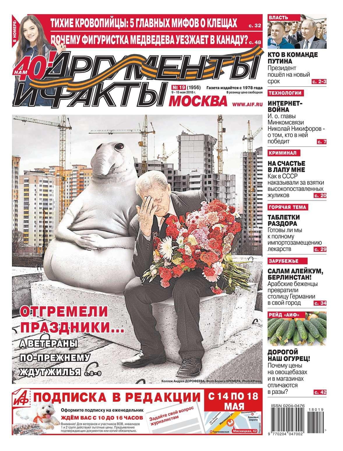 Редакция газеты Аргументы и Факты Москва Аргументы и Факты Москва 19-2018