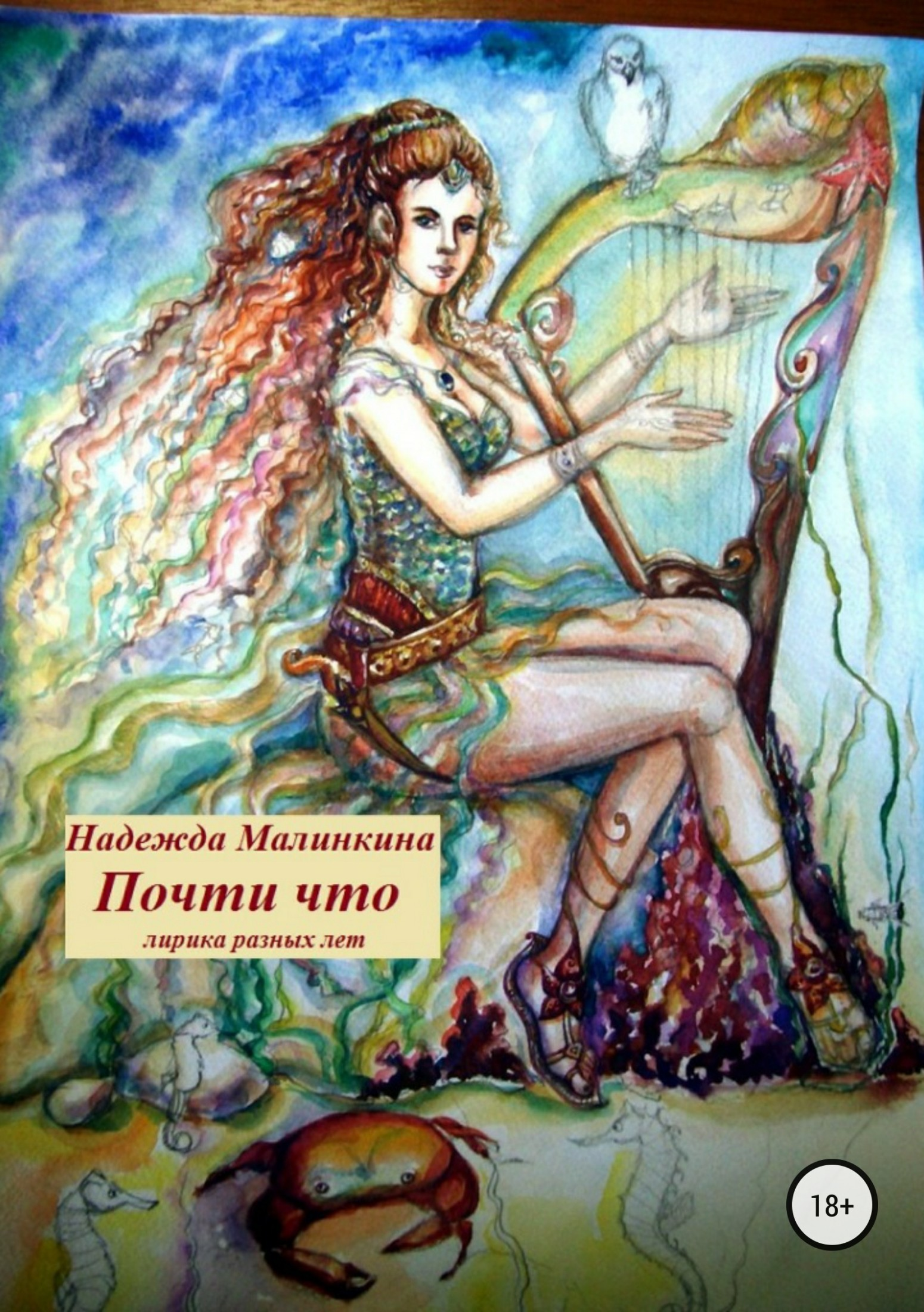 Надежда Викторовна Малинкина Почти что дом в деревне недорого липецкая область