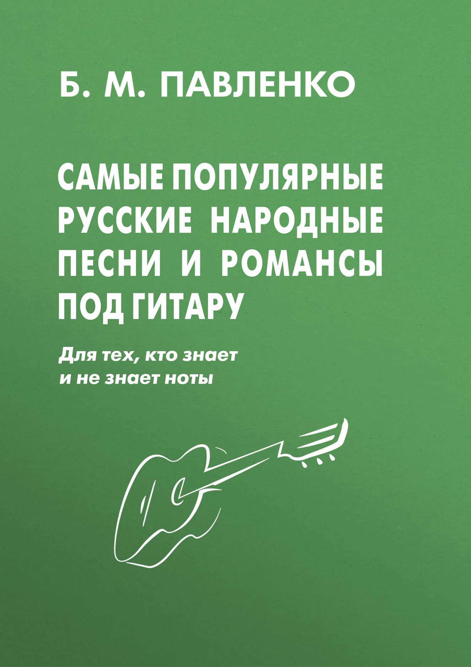 Б. М. Павленко Самые популярные русские народные песни и романсы под гитару споемте друзья тексты популярных песен и романсов