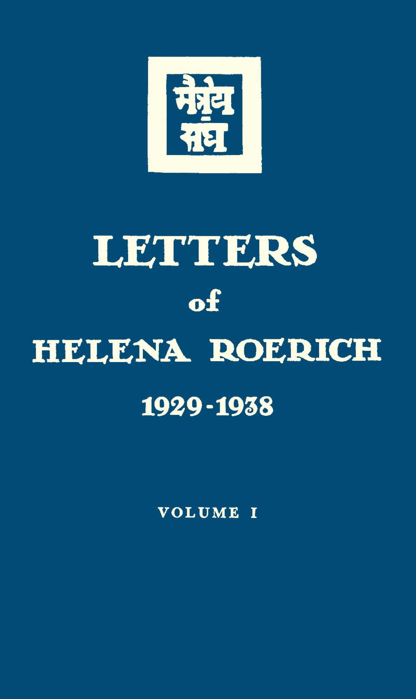 Елена Рерих Letters of Helena Roerich. 1929–1938. Volume I ISBN: 978-5-86988-242-4 book of america – inside fifty states today