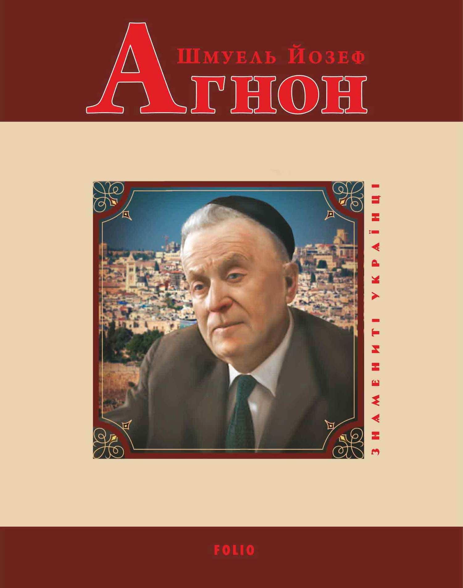 Олександр Левченко Шмуель Йозеф Агнон ISBN: 978-966-03-7891-9 дмитро павличко любов і ненависть вибране