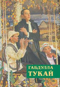 Габдулла Тукай - Незабываемое время (сборник)