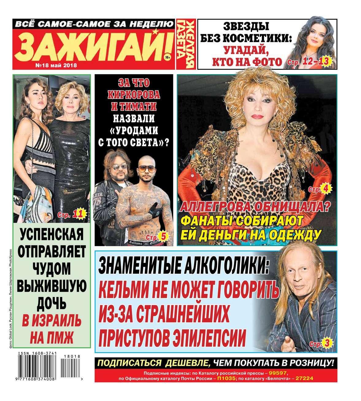 Желтая Газета. Зажигай! 18-2018