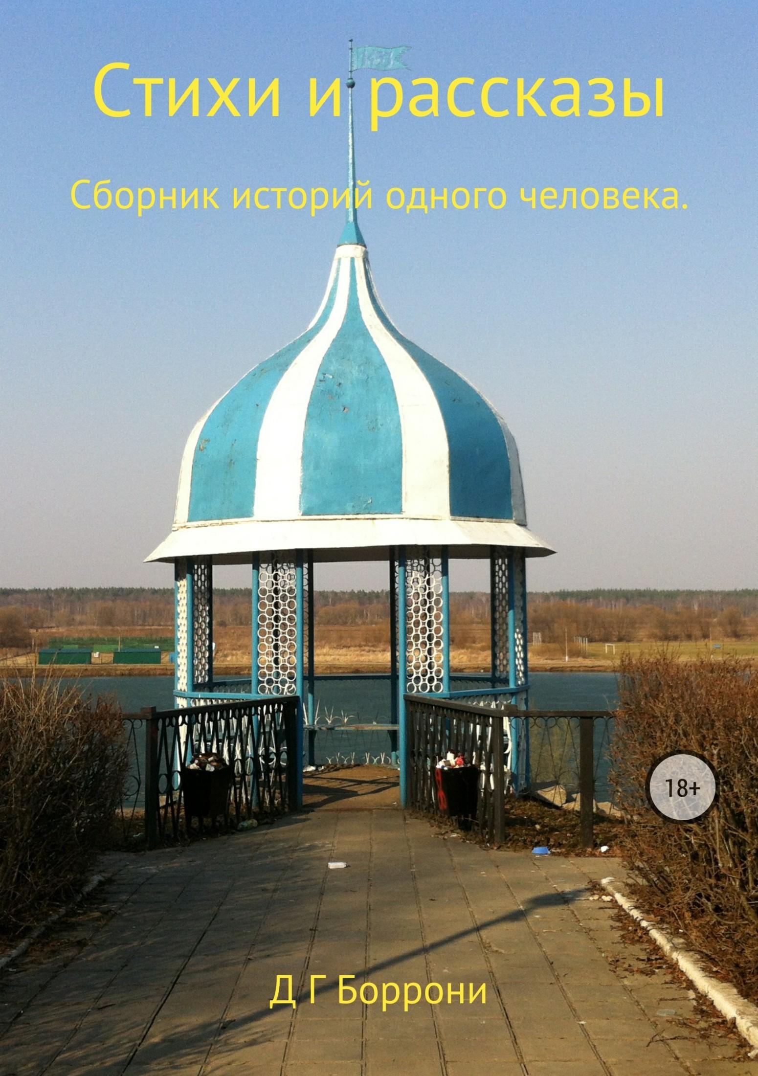 Дмитрий Георгиевич Боррони Стихи и рассказы: Сборник историй одного человека