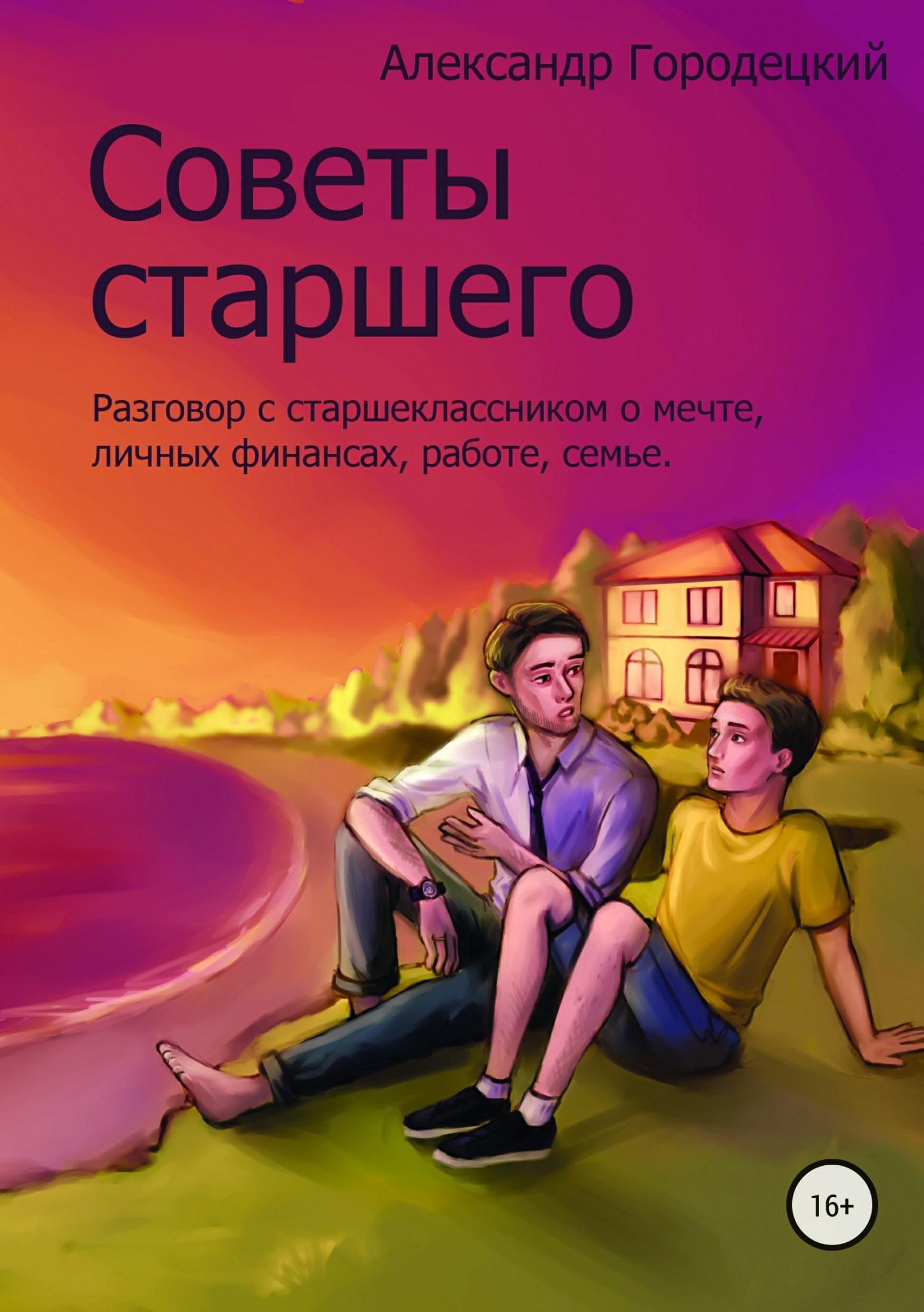 Александр Городецкий бесплатно
