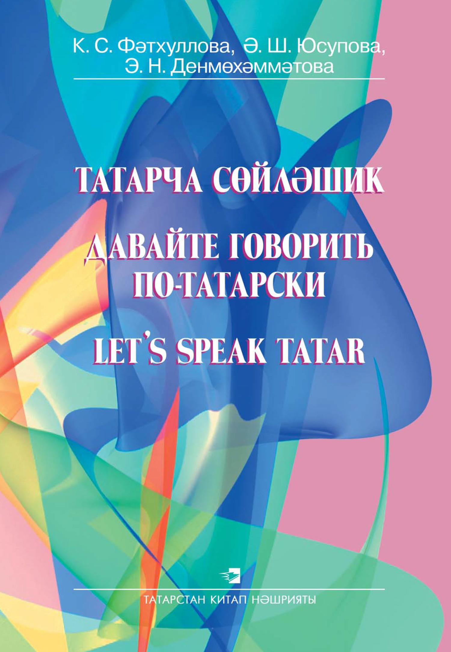 К. С. Фатхуллова Давайте говорить по-татарски математика вводный курс учебное пособие
