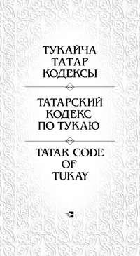 Зиннур Мансуров - Татарский кодекс по Тукаю