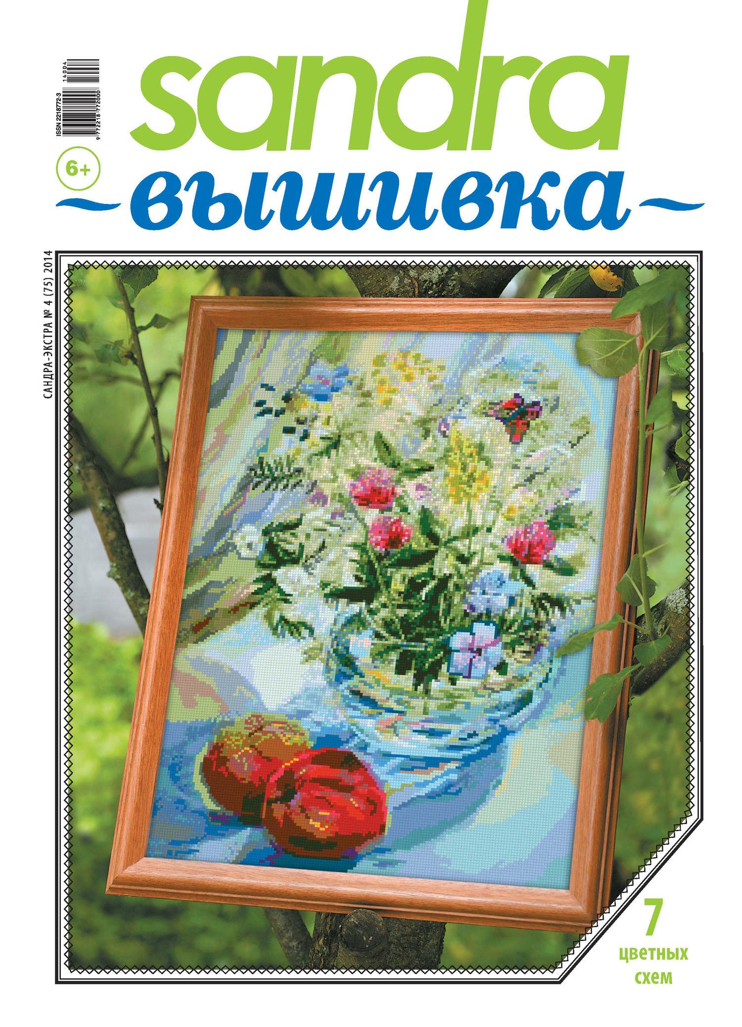 Отсутствует Sandra Вышивка №04/2014
