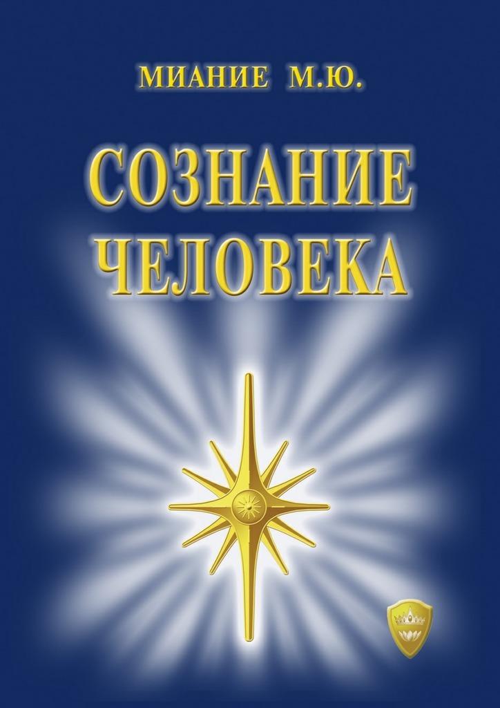 М. Ю. Миание Сознание Человека ISBN: 9785449085177 цены онлайн