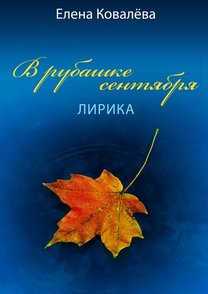 Елена Ковалёва Врубашке сентября. Лирика павел валерьевич холод лирика