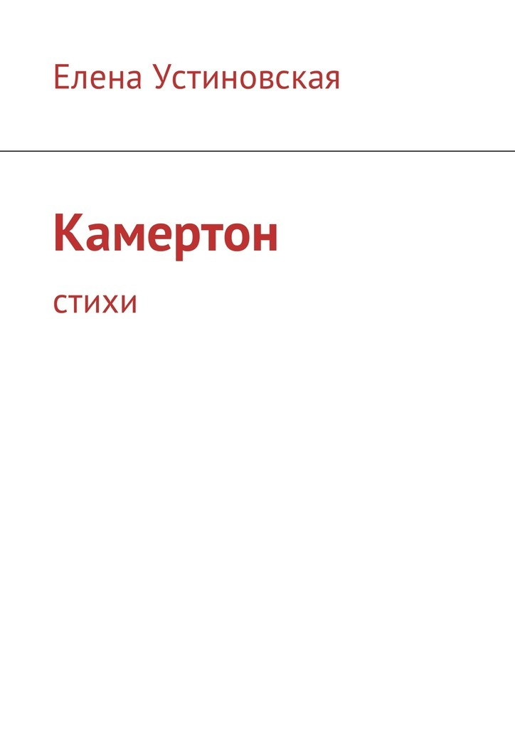 Елена Устиновская Камертон. Стихи