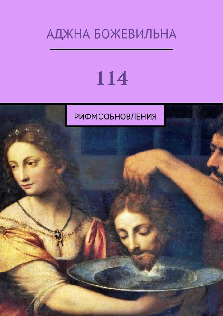 Аджна Божевильна 114. Рифмообновления ISBN: 9785449085191 аджна божевильна 33 рифмооткровения
