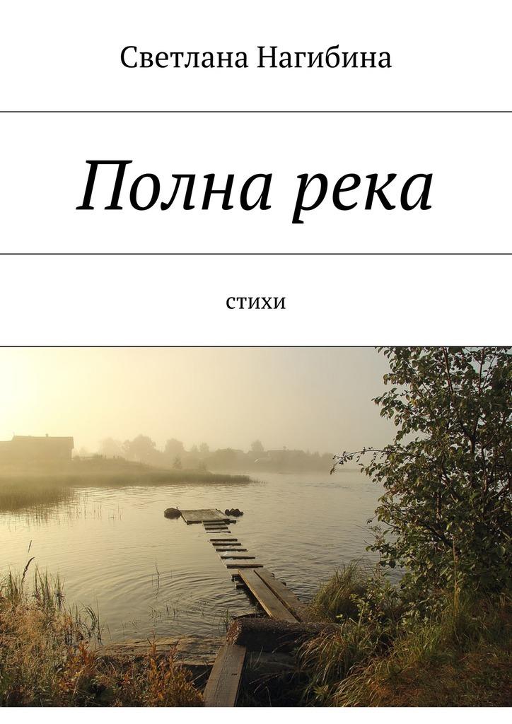 Светлана Витальевна Нагибина Полнарека. Стихи светлана алешина сейф для семейных тайн сборник