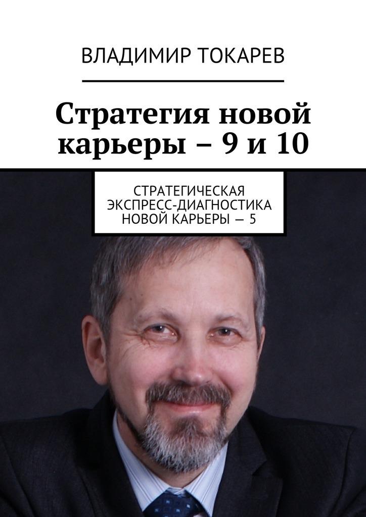 Владимир Токарев Стратегия новой карьеры – 9 и 10. Стратегическая экспресс-диагностика новой карьеры – 5