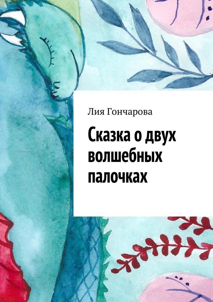 Лия Гончарова Сказка одвух волшебных палочках