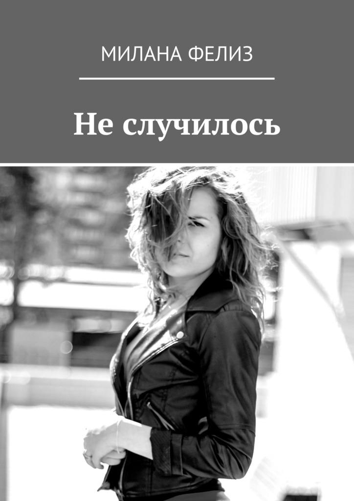 Милана Фелиз - Неслучилось