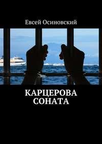 Евсей Осиновский - Карцерова соната