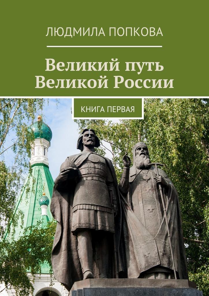 Людмила Попкова бесплатно