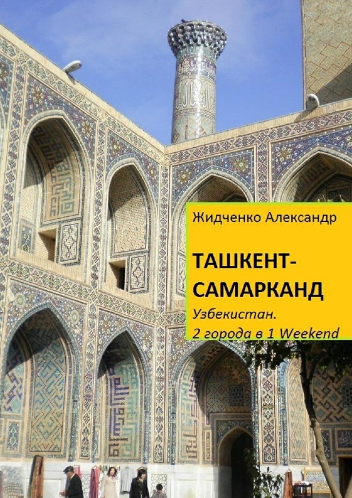 Александр Жидченко - Ташкент – Самарканд. Узбекистан