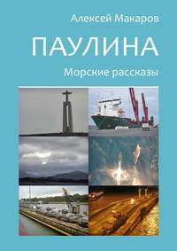 Алексей Макаров - Паулина. Морские рассказы
